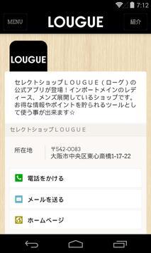 LOUGUE apk screenshot