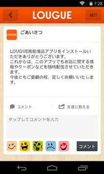 LOUGUE南船場店 screenshot 1