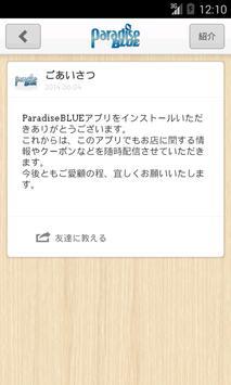 ParadiseBLUE screenshot 1