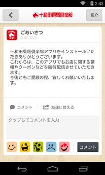 Towada-Joba (十和田乗馬倶楽部) screenshot 1