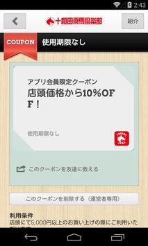 Towada-Joba (十和田乗馬倶楽部) screenshot 2