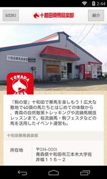 Towada-Joba (十和田乗馬倶楽部) apk screenshot