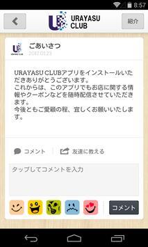 URAYASU CLUB screenshot 1