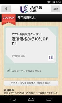 URAYASU CLUB apk screenshot