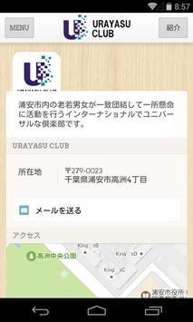 URAYASU CLUB screenshot 4