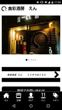 食彩酒房 えん poster