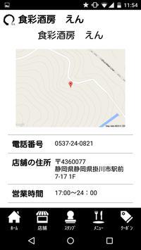 食彩酒房 えん apk screenshot