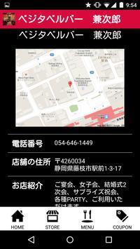 ベジタベルバー 兼次郎 screenshot 1