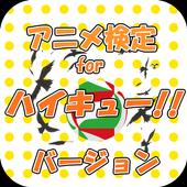 アニメ検定 for ハイキュー!! バージョン icon