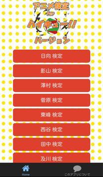 アニメ検定 for ハイキュー!! バージョン poster