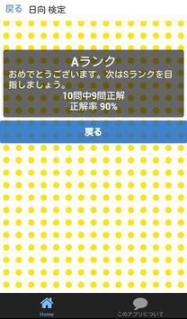 アニメ検定 for ハイキュー!! バージョン screenshot 1