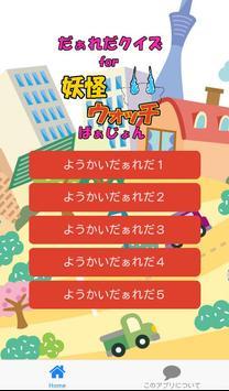 だぁれだ for 妖怪ウォッチ 子供向け無料知育ゲームアプリ poster