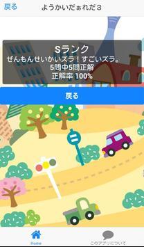 だぁれだ for 妖怪ウォッチ 子供向け無料知育ゲームアプリ apk screenshot