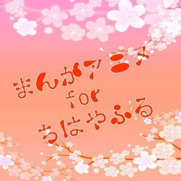 まんがアニメ for ちはやふる 少女漫画 カルタ ロマンス poster