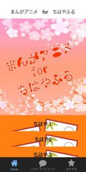 まんがアニメ for ちはやふる 少女漫画 カルタ ロマンス screenshot 1