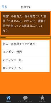 まんがアニメ for ちはやふる 少女漫画 カルタ ロマンス screenshot 2
