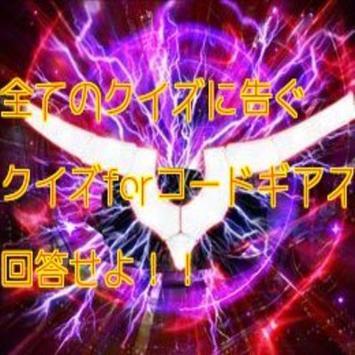 人気アニメクイズforコードギアス 無料 難問 poster
