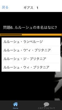 人気アニメクイズforコードギアス 無料 難問 apk screenshot