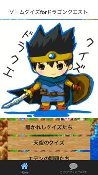 ゲームクイズ forドラゴンクエスト モンスターと一緒! apk screenshot