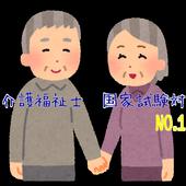 介護福祉士 国家試験対策 NO.1 ケアマネ介護 安心 icon
