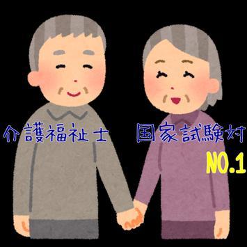 介護福祉士 国家試験対策 NO.1 ケアマネ介護 安心 poster