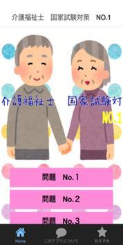介護福祉士 国家試験対策 NO.1 ケアマネ介護 安心 apk screenshot