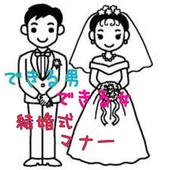 できる男 できる女の 婚活の為のマナークイズ編 icon