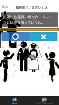できる男 できる女の 婚活の為のマナークイズ編 apk screenshot