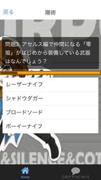 ゲームクイズforサガフロンティア 主人公はだれだ! screenshot 1