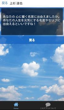 名言for タッチ スピーチ、営業等の雑談のネタにどうぞ! apk screenshot