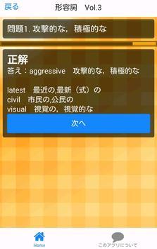 英語学習、高校3年 英単語 暗記クイズ(形容詞編) apk screenshot
