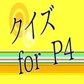 クイズforP4 icon