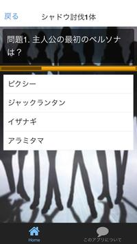 クイズforP4 apk screenshot