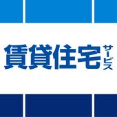 賃貸住宅サービス icon
