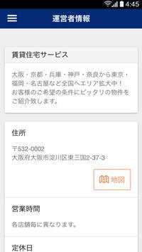 賃貸住宅サービス apk screenshot