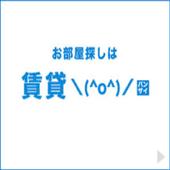 福島区 賃貸バンザイ icon