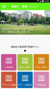 福島区 賃貸バンザイ poster