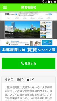 福島区 賃貸バンザイ apk screenshot