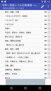 中学~高校レベルの英単語(何でも書いて覚えよう用) apk screenshot