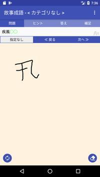 故事成語(何でも書いて覚えよう用) apk screenshot