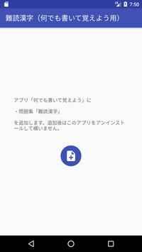 難読漢字(何でも書いて覚えよう用) poster