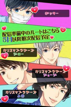 Youと恋する90日間【YouTuberと無料恋愛ゲーム】 apk screenshot