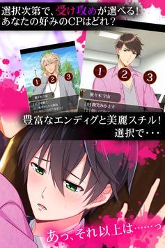 Chain Blood―かぞく婚― 無料BLゲーム apk screenshot