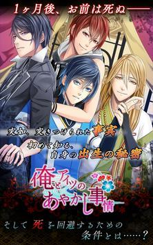 【BL】俺とアイツのあやかし事情【無料恋愛ゲーム】 poster