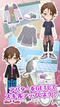 ヴァンカレ【BLゲーム】 apk screenshot