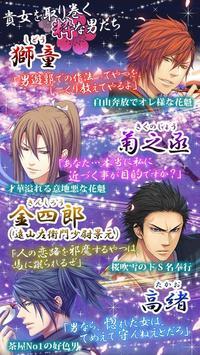 大江戸恋奉行 apk screenshot