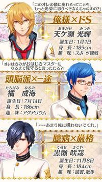 カミカレ!~神様彼氏~無料恋愛乙女ゲーム apk screenshot