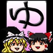 Yukkuri Defender icon
