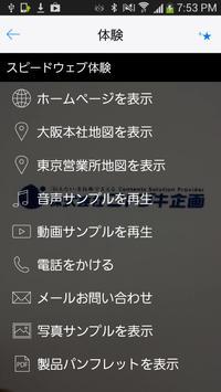 スピードウェブ apk screenshot