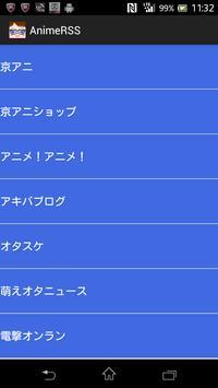 アニメRSS apk screenshot